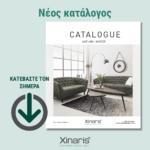 XINARIS CATALOGUE